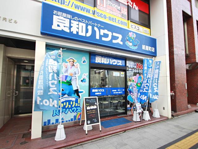 良和ハウス紙屋町店の外観の写真