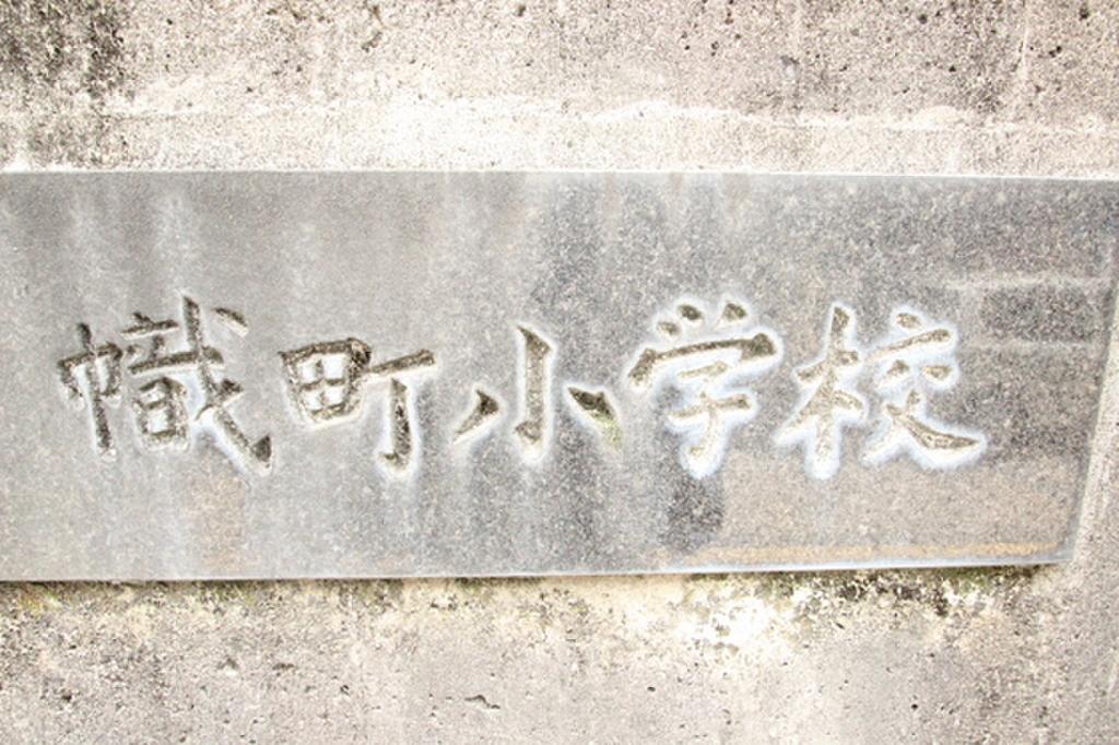 広島県広島市中区上幟町