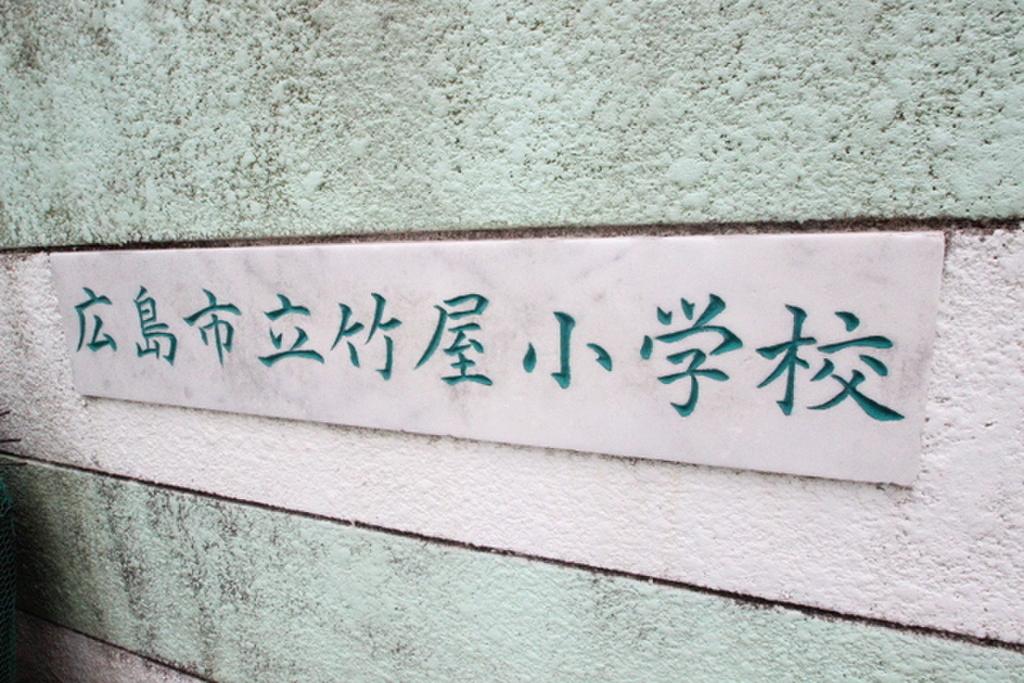 広島県広島市中区東平塚町