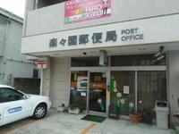 楽々園郵便局