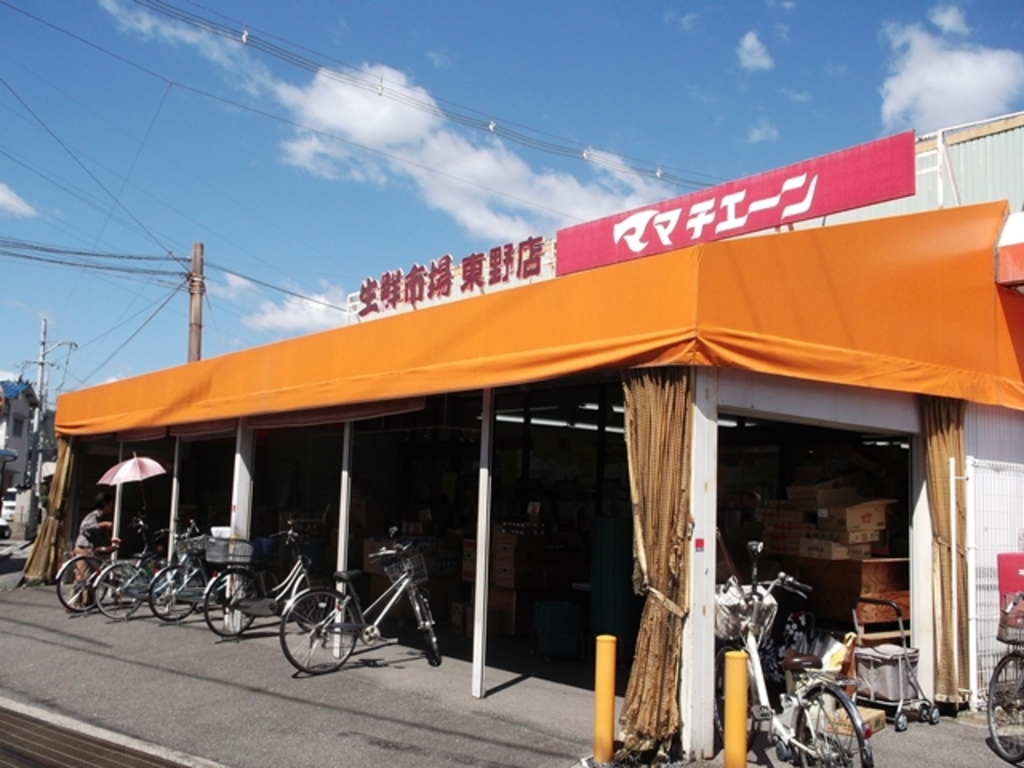 ママチェーン東野店